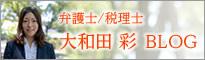 弁護士税理士大和田彩BLOG