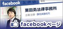 栗田勇法律事務所facebookページ