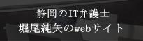 静岡のIT弁護士堀尾純矢のウェブサイト
