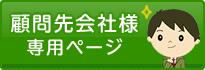 顧問会社様専用ページ