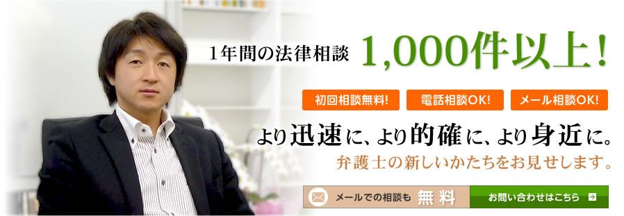栗田勇法律事務所:お問合せ