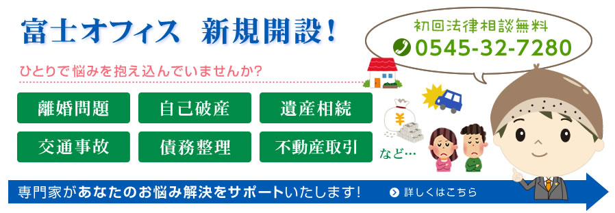 富士支店 新規開設!