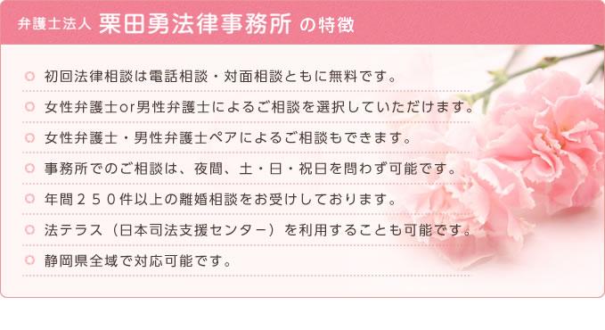 弁護士法人栗田勇法律事務所の特徴
