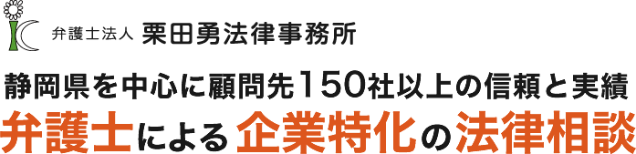 弁護士法人栗田勇法律事務所 静岡県を中心に顧問先140社以上の信頼と実績 弁護士による企業特化の法律相談