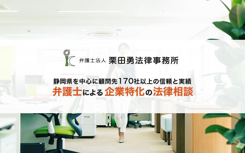 栗田勇む法律事務所